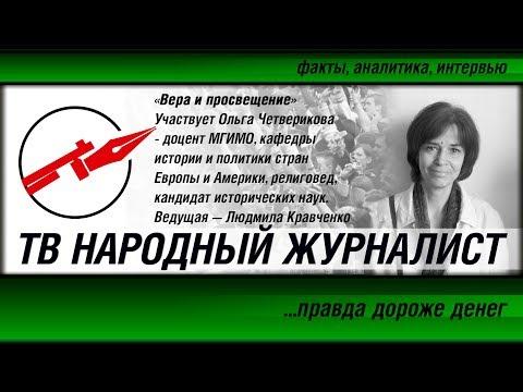 ТВ НАРОДНЫЙ ЖУРНАЛИСТ «Вера и просвещение» #9 с Ольгой Четвериковой