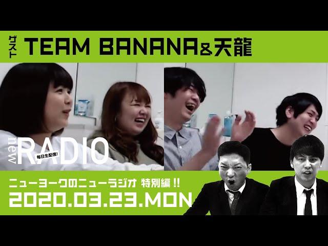【ゲスト:TEAM BANANA&天龍】ニューヨークのニューラジオ特別編#22 2020年3月23日(月)