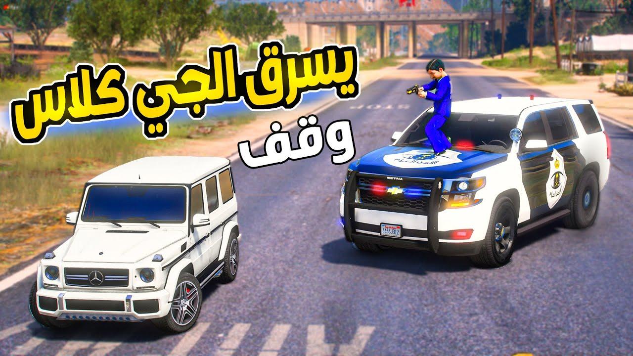 صورة فيديو : مطاردة شخص يسرق سيارة الضابط خفر الصغير من اخوه !