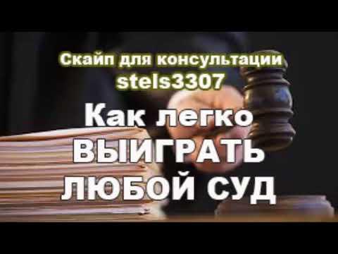 кредит.  как выиграть суд с банком