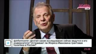 Жорес Алферов о церкви науке и журналистах. Полная