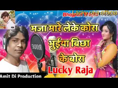 Lucky Raja Letest Song -माजा मरे ले के कोरा भुईया बिछा क Maja Mare Le Ke Kora Bhueeya Bichha Ke Bora