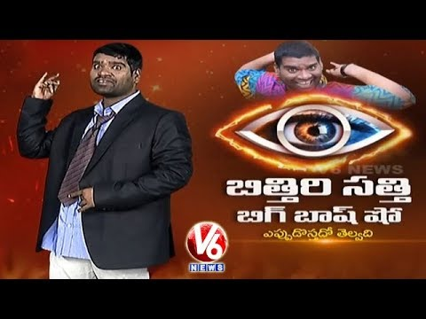 Bithiri Sathi Big Boss Show | Sathi Imitates Tollywood Actors | Teenmaar News | V6 News