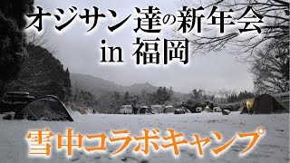 オジサン達の新年会in福岡【雪中コラボキャンプ】Camping Laboratory目線 thumbnail
