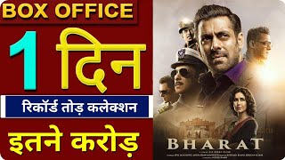 Bharat Box Office Collection Day 1, Bharat Movie 1st Day Box Office Collection,Salman Khan, Katrina,