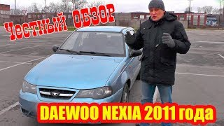 Честный обзор автомобиля Daewoo Nexia 2011 года выпуска Автоотзывы с автомобильного сайта bizovo.ru