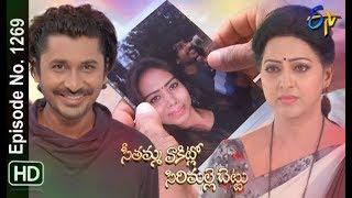 Seethamma Vakitlo Sirimalle Chettu | 25th September 2019  | Full Episode No 1269 | ETV Telugu