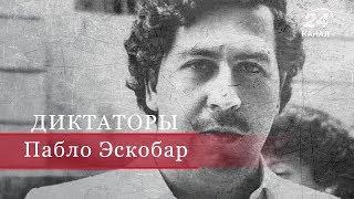 Пабло Эскобар, Диктаторы