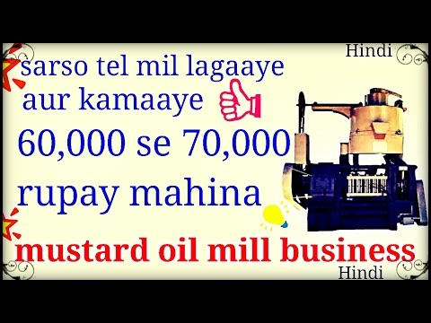 How To Start Mustard oil mill | Latest Business Idea | sarso tel mill | in Hindi