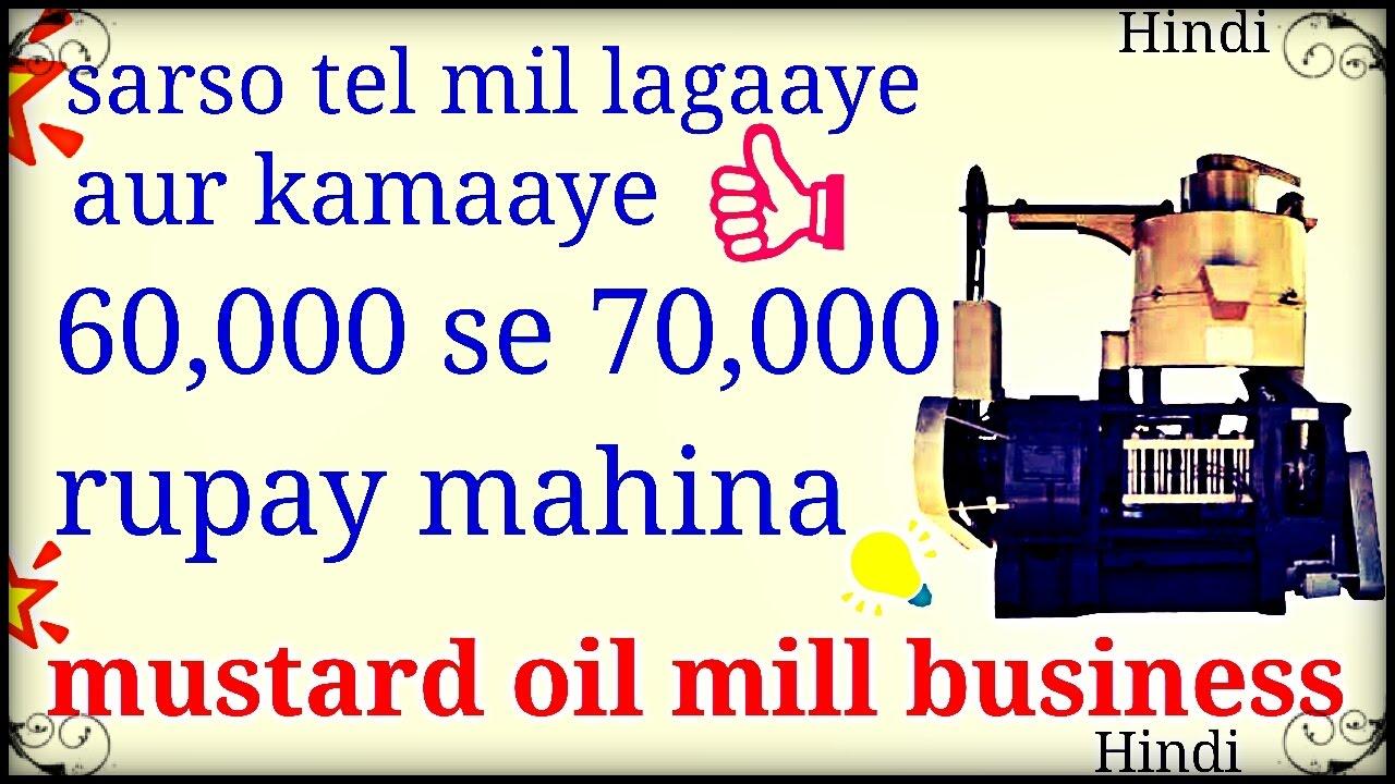 How To Start Mustard oil mill | Latest Business Idea | sarso tel mill | in  Hindi