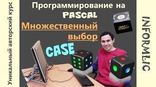 Урок 17. Оператор CASE. Множественный выбор. Программирование на Pascal / Паскаль