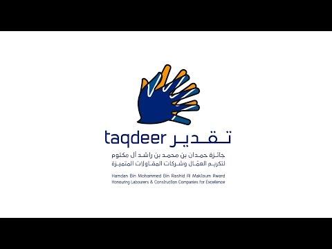 Taqdeer Award Infographic English