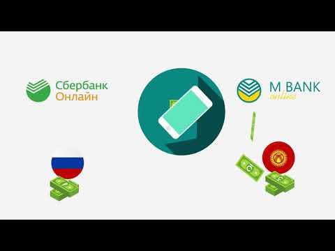 Переводы из России в Кыргызстан!