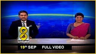 Live at 8 News – 2020.09.19 Thumbnail