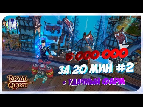 ♕ Royal Quest ● 5кк за 20 мин #2 - Удачный Фарм - Конкурс №7  ● Морфей TV