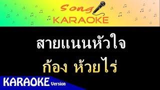 สายแนนหัวใจ (นาคี 2) : คาราโอเกะ【Cover Karaoke】#เพลงใหม่