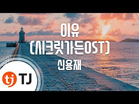 [TJ노래방] 이유(시크릿가든OST) - 신용재 (Reason - Shin Yong Jae) / TJ Karaoke