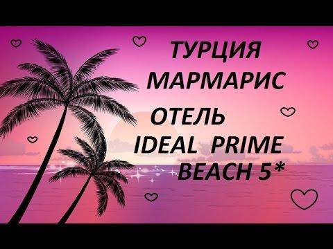 МАРМАРИС.ТУРЦИЯ # IDEAL PRIME BEACH 5 * ОТЕЛЬ,мои впечатления