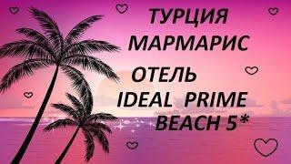 МАРМАРИС.ТУРЦИЯ # IDEAL PRIME BEACH 5 * ОТЕЛЬ,мои впечатления(ВСЕМ ПРИВЕТ !!! Меня зовут Елена (Helen Cher) Мой творческий канал называется ZoLushKa TV:) В этом видео рассказываю..., 2014-10-08T17:40:21.000Z)