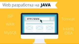 Веб-разработка на Java [GeekBrains]