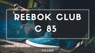 Обзор Reebok Club C 85.Кроссовки на минималках(или кеды на максималках)