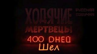 [ОЗВУЧКА] Ходячие мертвецы: 400 дней (Шел) [1080p]