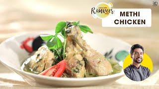 Spicy Methi Chicken | मेथी चिकन | Special Chicken Recipe | Chef Ranveer Brar