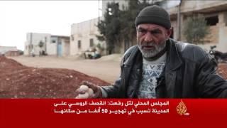 آثار القصف الروسي في حلب