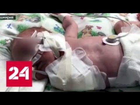 Башкирский перинатальный центр проверят следователи и аудиторы - Россия 24