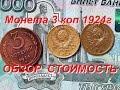 Монета 3 копейки 1924 г Обзор  Стоимость