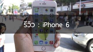 siampod ep 01 - รีวิว : iPhone 6