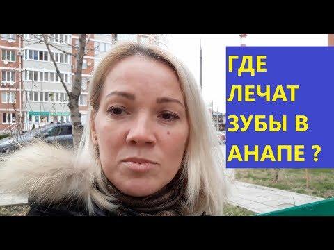 Бесплатная стоматология в Анапе // Мой отзыв
