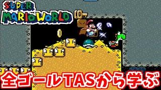 マリオワールド全ゴールTASから学んでみる【Reacting to the Super Mario World 96 Exit TAS】