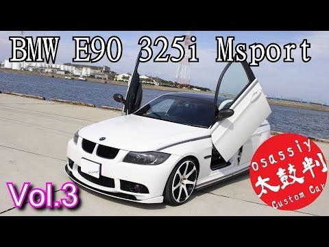 E90 BMW 325i M3ルック ガルウィング!輸入車カスタム! おさっしー太鼓判 Vol.3