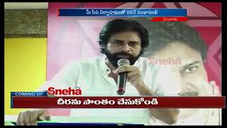 Meeting with Mee Seva Franchisers & AP State Agricultural Cooperative Employees | Sneha TV |