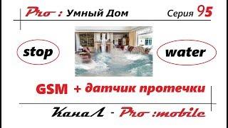 Как остановить потоп. RF Water Alarm. Датчик протечки. Серия 95