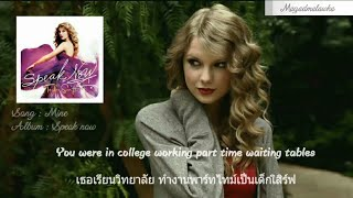 แปลเพลง Mine Taylor Swift Lyrics