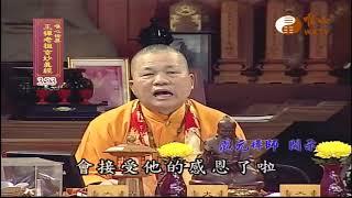【王禪老祖玄妙真經353】| WXTV唯心電視台