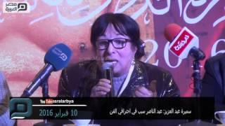 مصر العربية | سميرة عبد العزيز: عبد الناصر سبب في احترافي الفن