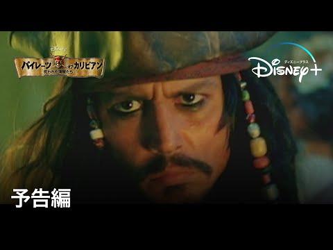 パイレーツ・オブ・カリビアン/呪われた海賊たち | 予告編 | Disney+ (ディズニープラス)