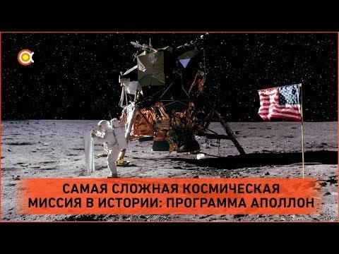 Как «Аполлоны» летали