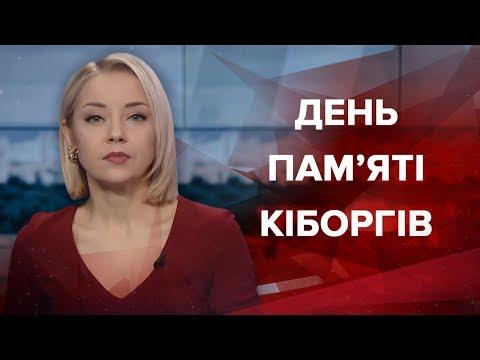 24 Канал: Випуск новин за 13:00: День пам'яті