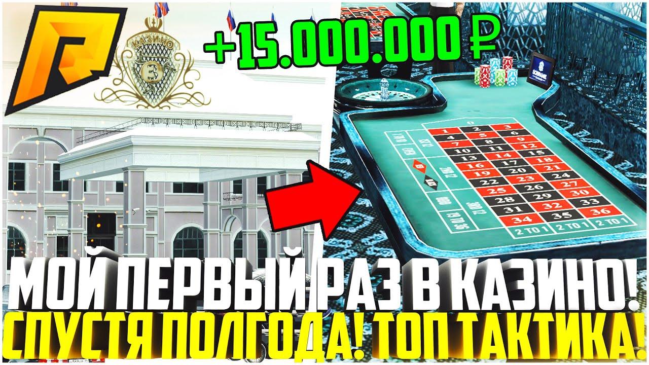 СНОВА ОБНОВЛЕНИЕ! ПЕРВЫЙ РАЗ В КАЗИНО СПУСТЯ ПОЛГОДА НА РАДМИРЕ! МОЯ РАБОЧАЯ ТАКТИКА! - RADMIR CRMP