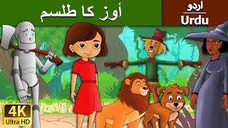 أوز کا طلسم the wizard of oz in urdu urdu story stories in urdu urdu fairy tales