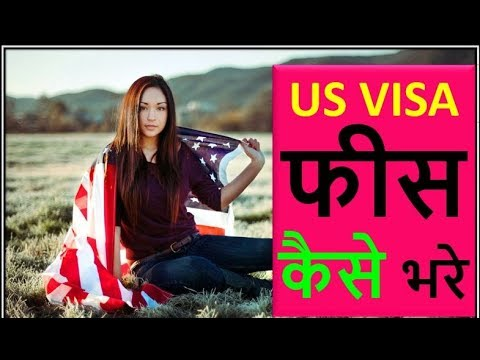 HOW TO PAY US VISA FEE ONLINE IN HINDI