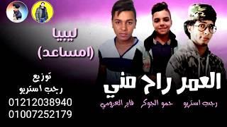 مهرجان | العمر راح مني | حمو الجوكر | فايز العزومي | رجب استريو | مهرجانات بدويه جديده وحصري