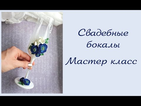 Свадебные бокалы своими руками в сине-белом цвете/бокалы для молодоженов мастер класс