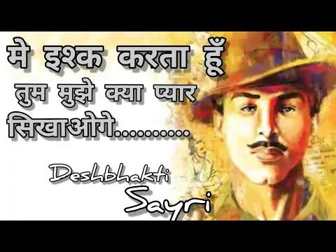 महानायक-भगतसिंह-का-सच्चा-इश्क!bhagatsingh-status!sadshayri-status!loveshayristatus!deshbhakti-status