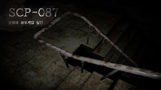 [설곰]공포게임:SCP-087 최신 계단의저주 실황플레이 개무서움주의