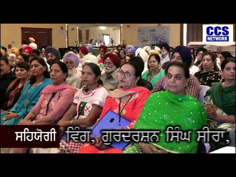 documentry world punjabi conference wishav punjabi conference 2017 short episode